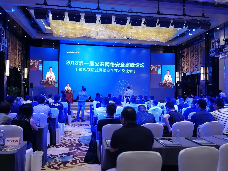 第一届公共网络安全高峰论坛暨视频监控网络安全技术交流会在京召开