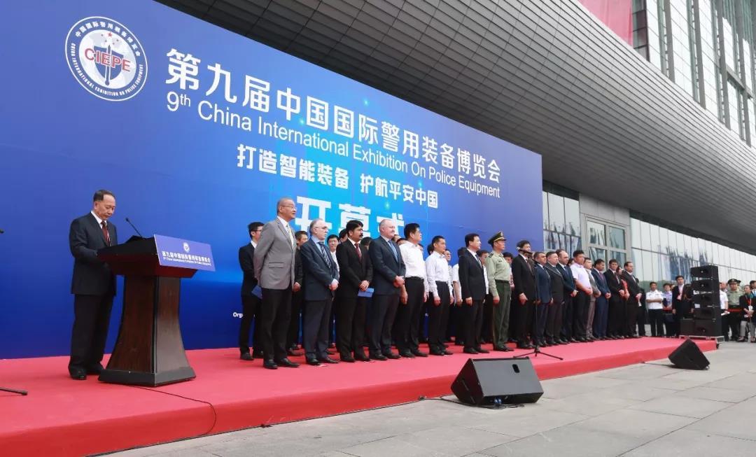 2018年第九届中国国际警用装备博览会圆满落幕